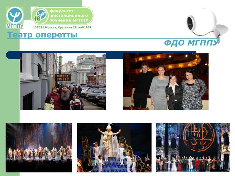 47 Театр оперетты ФДО МГППУ