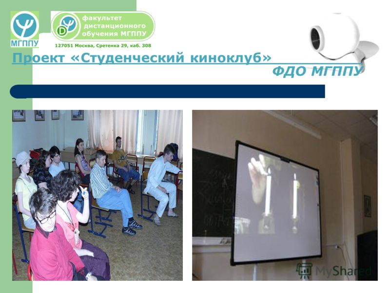 51 Проект «Студенческий киноклуб» ФДО МГППУ
