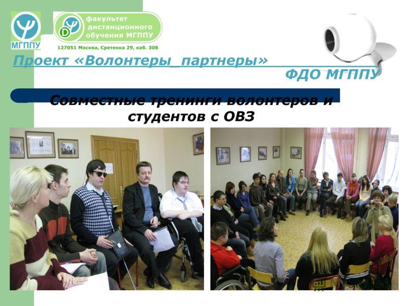 53 Проект «Волонтеры_партнеры» ФДО МГППУ Совместные тренинги волонтеров и студентов с ОВЗ