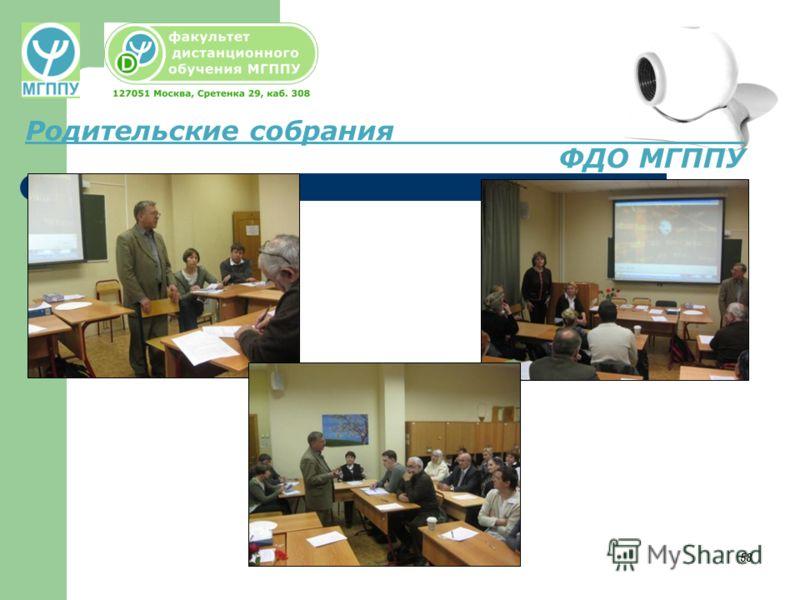 58 Родительские собрания ФДО МГППУ