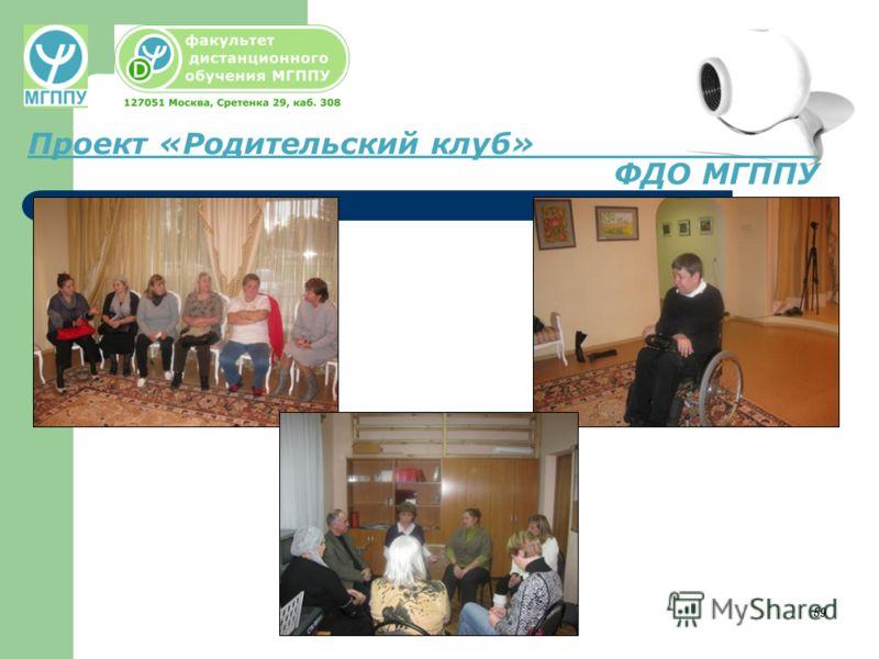 59 Проект «Родительский клуб» ФДО МГППУ