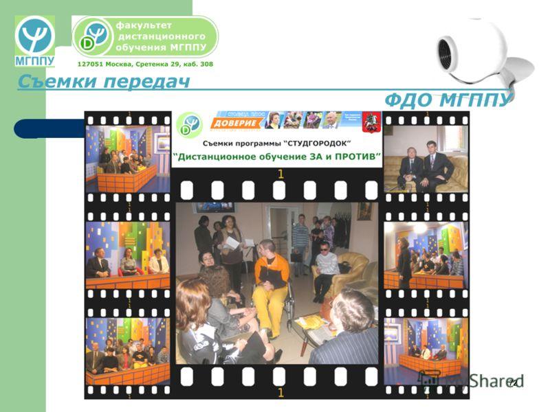 72 Съемки передач ФДО МГППУ