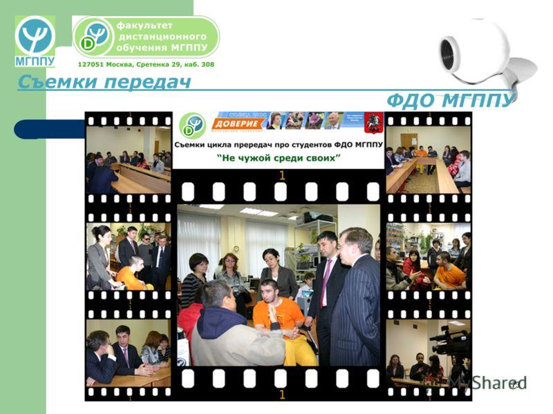73 Съемки передач ФДО МГППУ