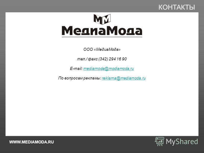 КОНТАКТЫ WWW.MEDIAMODA.RU ООО «МедиаМода» тел./ факс (342) 294 16 90 E-mail: mediamoda@modiamoda.rumediamoda@modiamoda.ru По вопросам рекламы: reklama@mediamoda.rureklama@mediamoda.ru