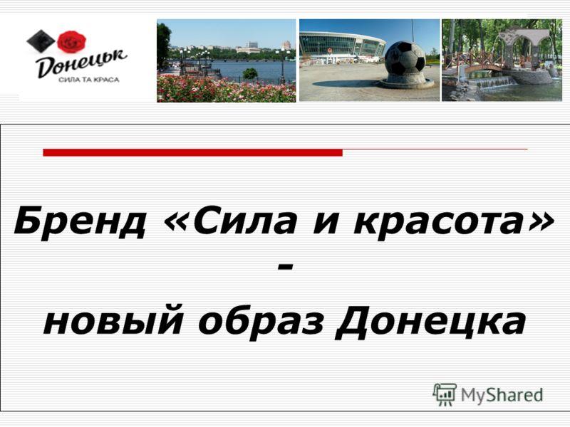 Бренд «Сила и красота» - новый образ Донецка