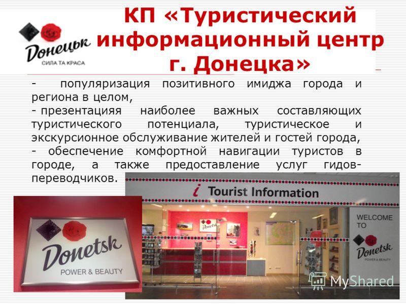 - популяризация позитивного имиджа города и региона в целом, - презентацияя наиболее важных составляющих туристического потенциала, туристическое и экскурсионное обслуживание жителей и гостей города, - обеспечение комфортной навигации туристов в горо
