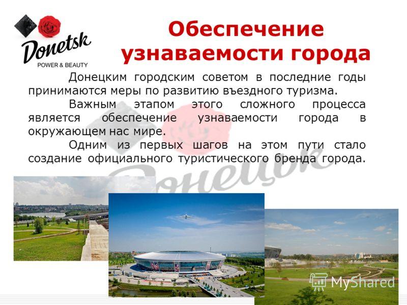 Донецким городским советом в последние годы принимаются меры по развитию въездного туризма. Важным этапом этого сложного процесса является обеспечение узнаваемости города в окружающем нас мире. Одним из первых шагов на этом пути стало создание официа