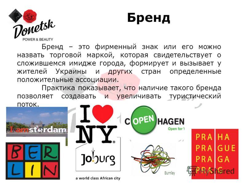 Бренд – это фирменный знак или его можно назвать торговой маркой, которая свидетельствует о сложившемся имидже города, формирует и вызывает у жителей Украины и других стран определенные положительные ассоциации. Практика показывает, что наличие таког