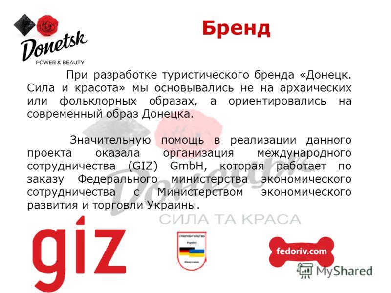 При разработке туристического бренда «Донецк. Сила и красота» мы основывались не на архаических или фольклорных образах, а ориентировались на современный образ Донецка. Значительную помощь в реализации данного проекта оказала организация международно