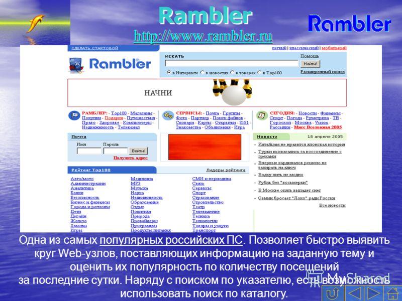 Одна из самых популярных российских ПС. Позволяет быстро выявить круг Web-узлов, поставляющих информацию на заданную тему и оценить их популярность по количеству посещений за последние сутки. Наряду с поиcком по указателю, есть возможность использова
