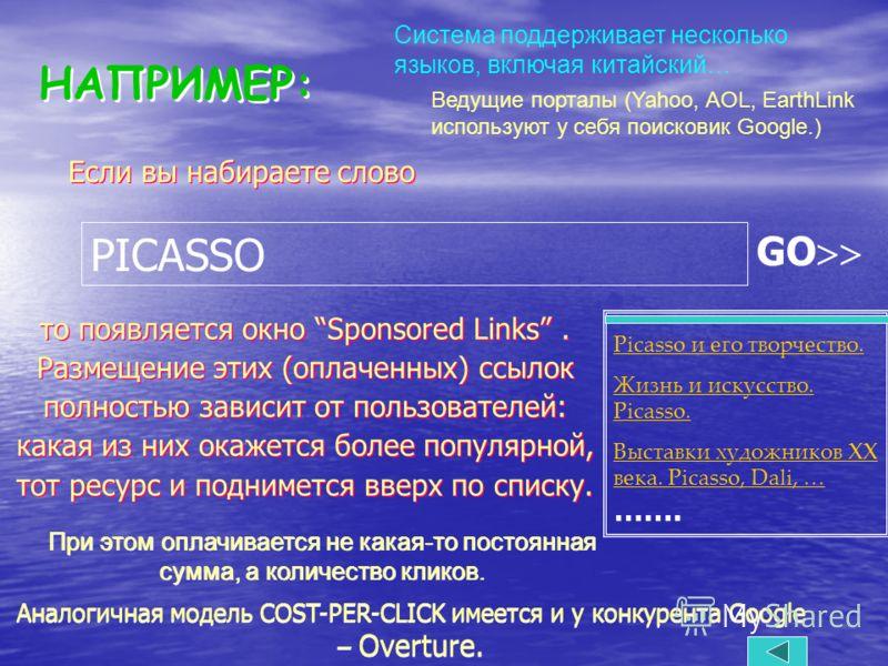 НАПРИМЕР: то появляется окно Sponsored Links. Размещение этих (оплаченных) ссылок полностью зависит от пользователей: какая из них окажется более популярной, тот ресурс и поднимется вверх по списку. PICASSO Если вы набираете слово GO При этом оплачив