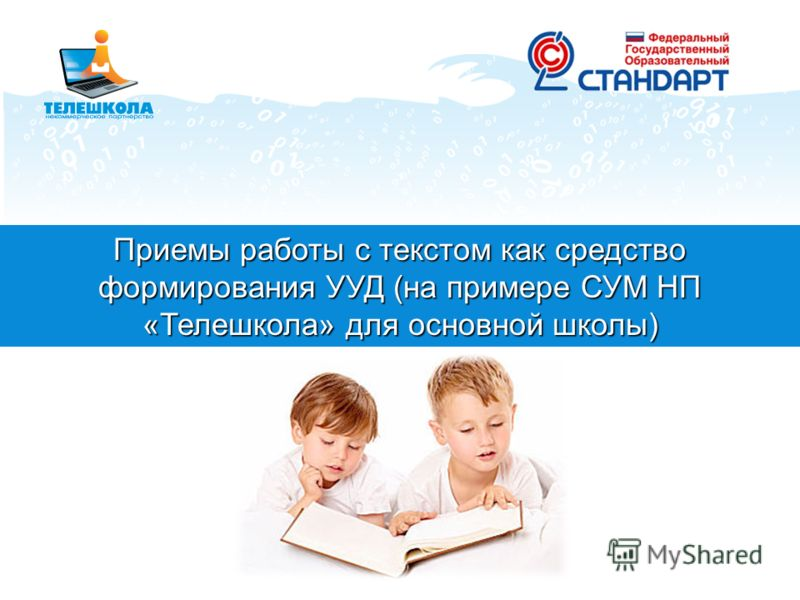 Приемы работы с текстом как средство формирования УУД (на примере СУМ НП «Телешкола» для основной школы)