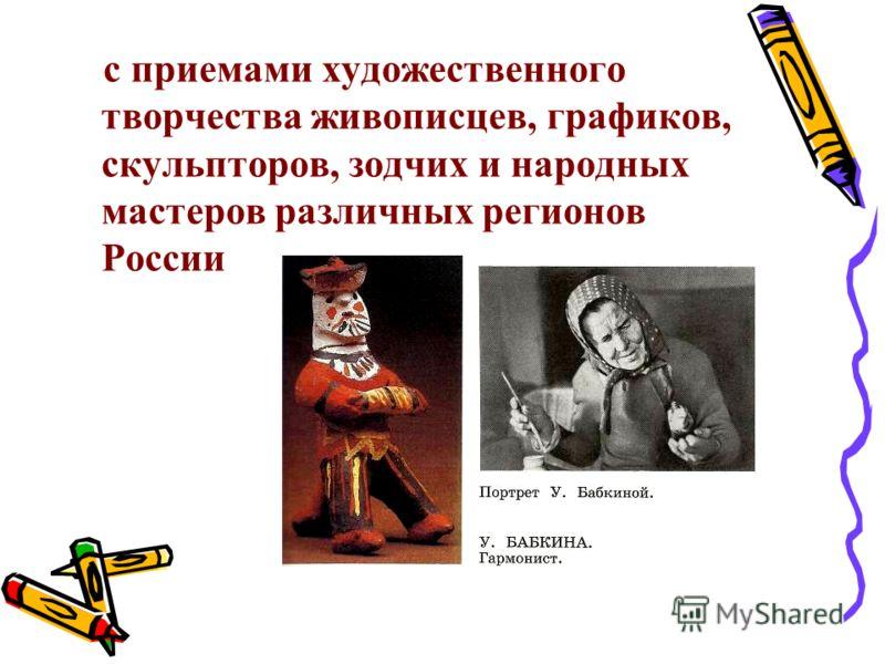 с приемами художественного творчества живописцев, графиков, скульпторов, зодчих и народных мастеров различных регионов России
