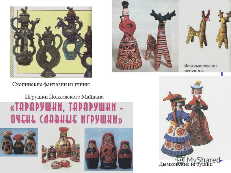 Дымковские игрушки Скопинские фантазии из глины Игрушки Полховского Майдана