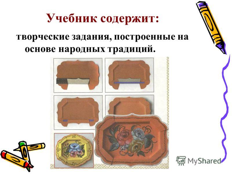Учебник содержит: творческие задания, построенные на основе народных традиций.