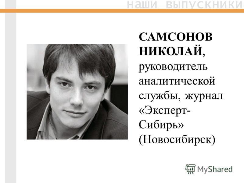 наши выпускники САМСОНОВ НИКОЛАЙ, руководитель аналитической службы, журнал «Эксперт- Сибирь» (Новосибирск)