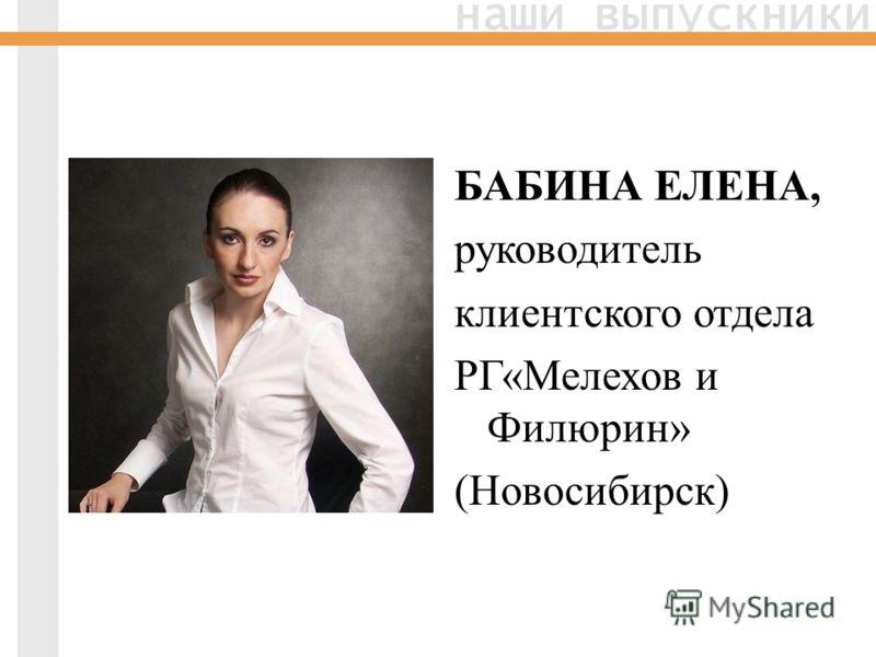 наши выпускники БАБИНА ЕЛЕНА, руководитель клиентского отдела РГ«Мелехов и Филюрин» (Новосибирск)