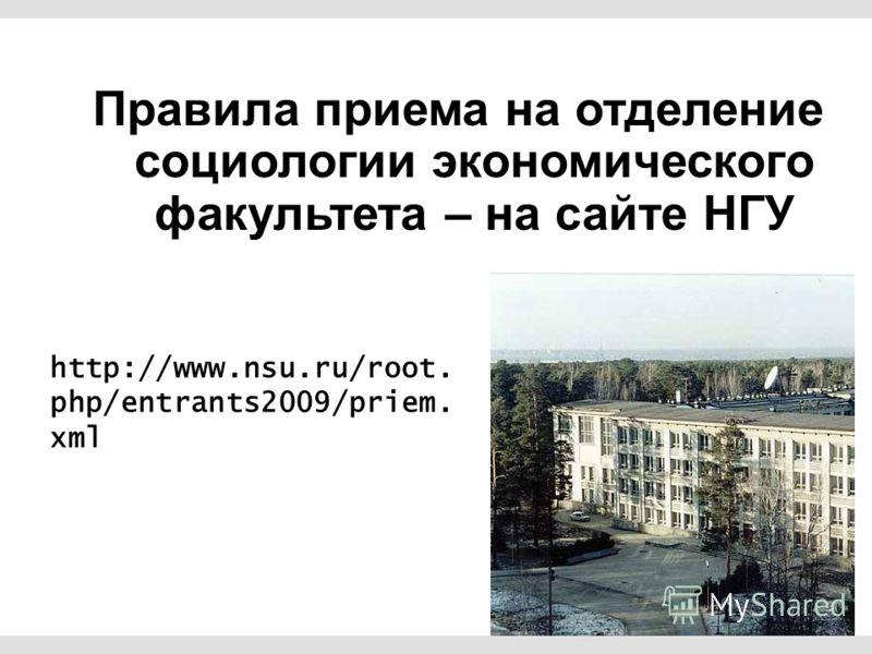 Правила приема на отделение социологии экономического факультета – на сайте НГУ http://www.nsu.ru/root. php/entrants2009/priem. xml