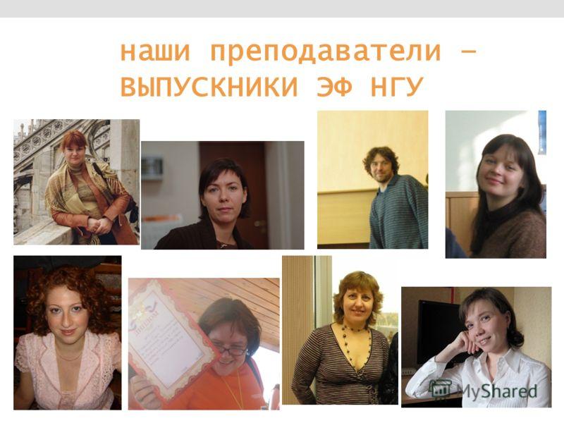наши преподаватели – ВЫПУСКНИКИ ЭФ НГУ