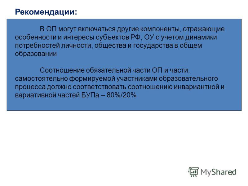 Рекомендации: В ОП могут включаться другие компоненты, отражающие особенности и интересы субъектов РФ, ОУ с учетом динамики потребностей личности, общества и государства в общем образовании Соотношение обязательной части ОП и части, самостоятельно фо