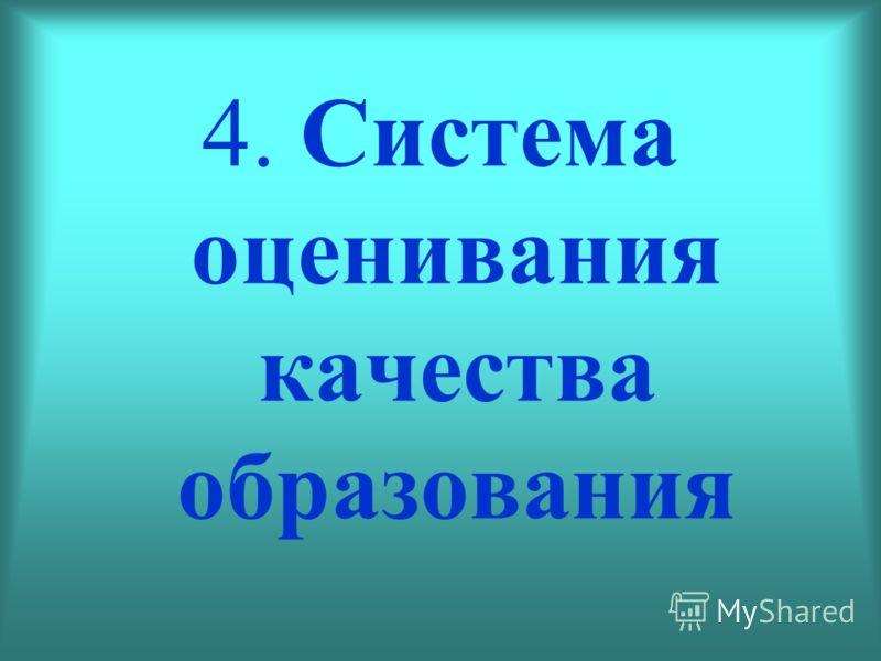 4. Система оценивания качества образования