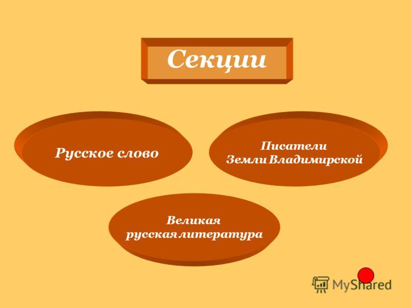 Секции Русское слово Великая русская литература Писатели Земли Владимирской