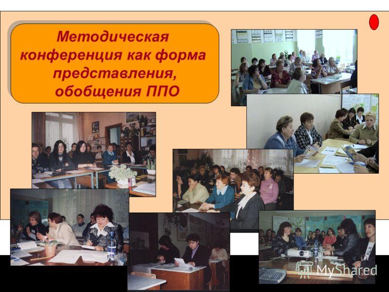Методическая конференция как форма представления, обобщения ППО Методическая конференция как форма представления, обобщения ППО