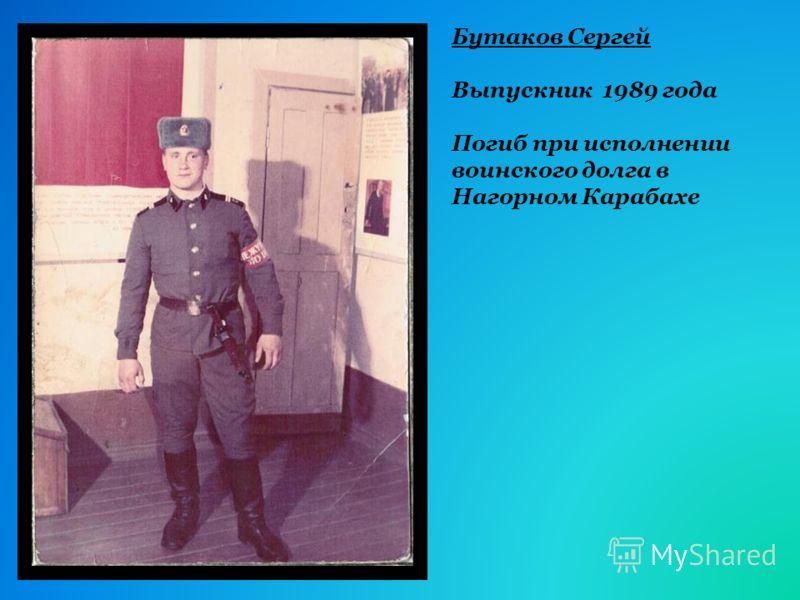 Бутаков Сергей Выпускник 1989 года Погиб при исполнении воинского долга в Нагорном Карабахе