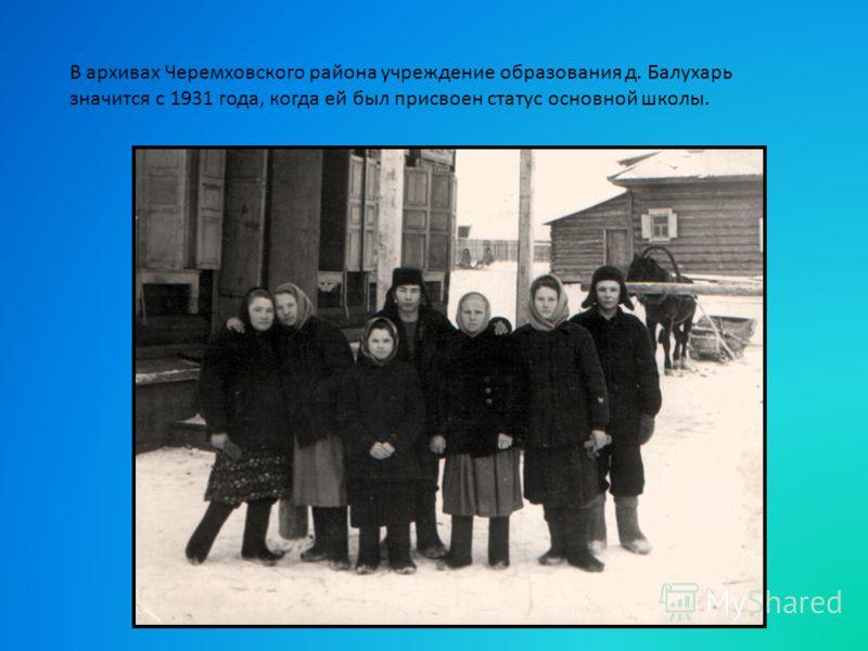 В архивах Черемховского района учреждение образования д. Балухарь значится с 1931 года, когда ей был присвоен статус основной школы.