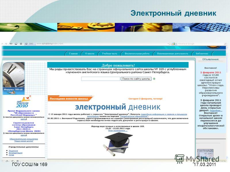 ГОУ СОШ 169 Электронный дневник 17.03.2011