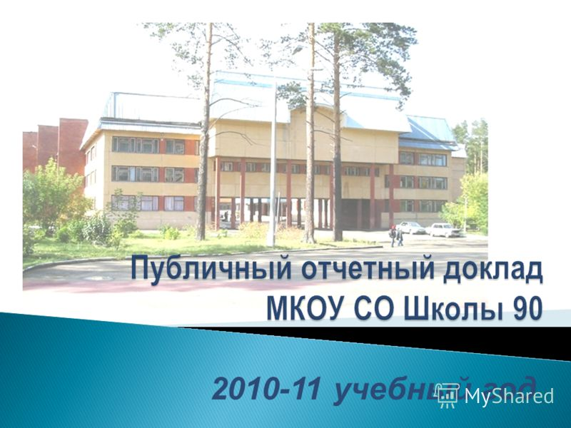 2010-11 учебный год