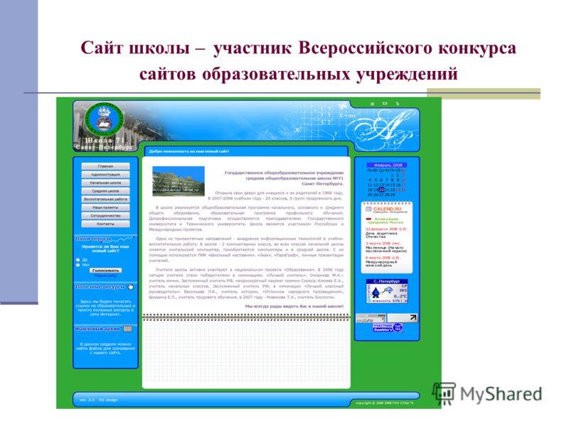 Сайт школы – участник Всероссийского конкурса сайтов образовательных учреждений