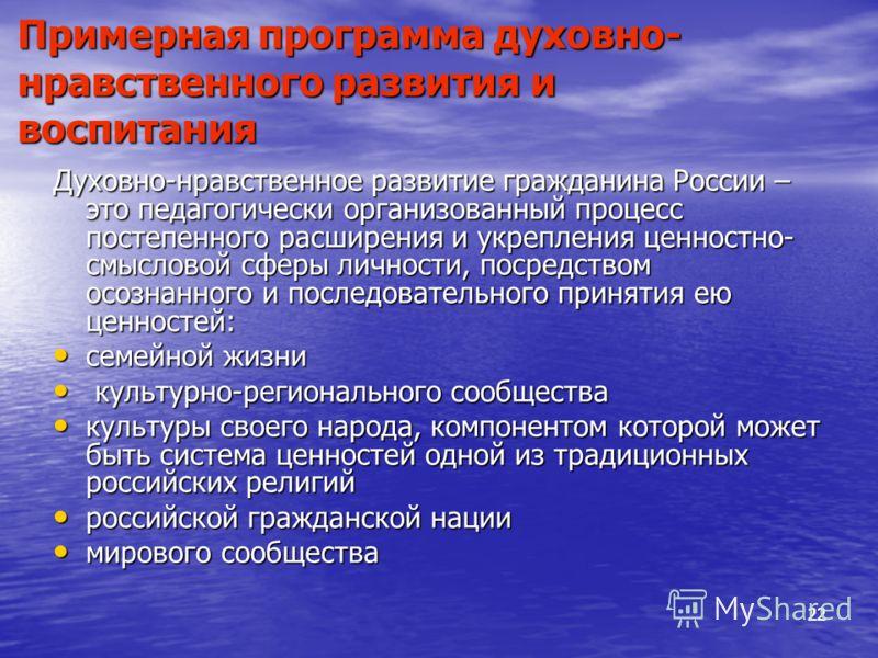 22 Примерная программа духовно- нравственного развития и воспитания Духовно-нравственное развитие гражданина России – это педагогически организованный процесс постепенного расширения и укрепления ценностно- смысловой сферы личности, посредством осозн