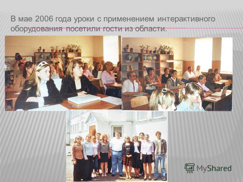 В мае 2006 года уроки с применением интерактивного оборудования посетили гости из области.