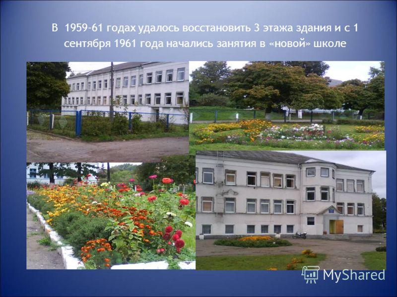 В 1959-61 годах удалось восстановить 3 этажа здания и с 1 сентября 1961 года начались занятия в «новой» школе