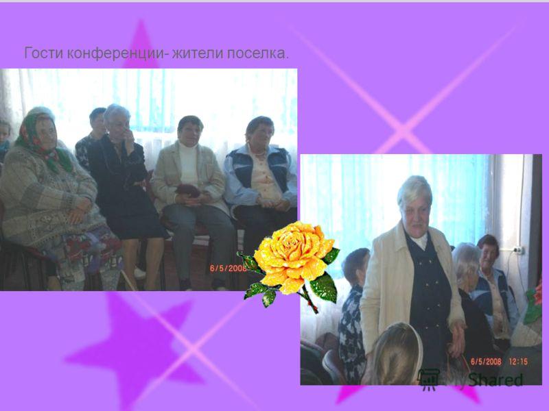 Гости конференции - жители поселка.