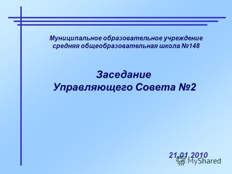 Муниципальное образовательное учреждение средняя общеобразовательная школа 148 21.01.2010 Заседание Управляющего Совета 2