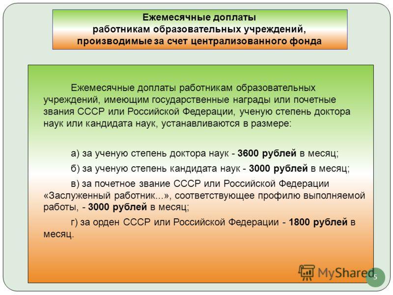 Ежемесячные доплаты работникам образовательных учреждений, имеющим государственные награды или почетные звания СССР или Российской Федерации, ученую степень доктора наук или кандидата наук, устанавливаются в размере: а) за ученую степень доктора наук