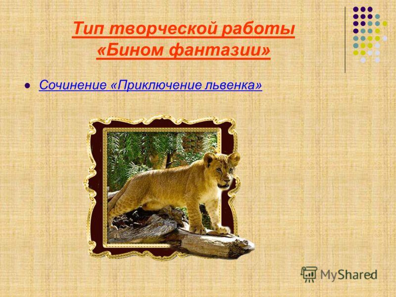 2 Тип творческой работы «Бином фантазии» Сочинение «Приключение львенка»