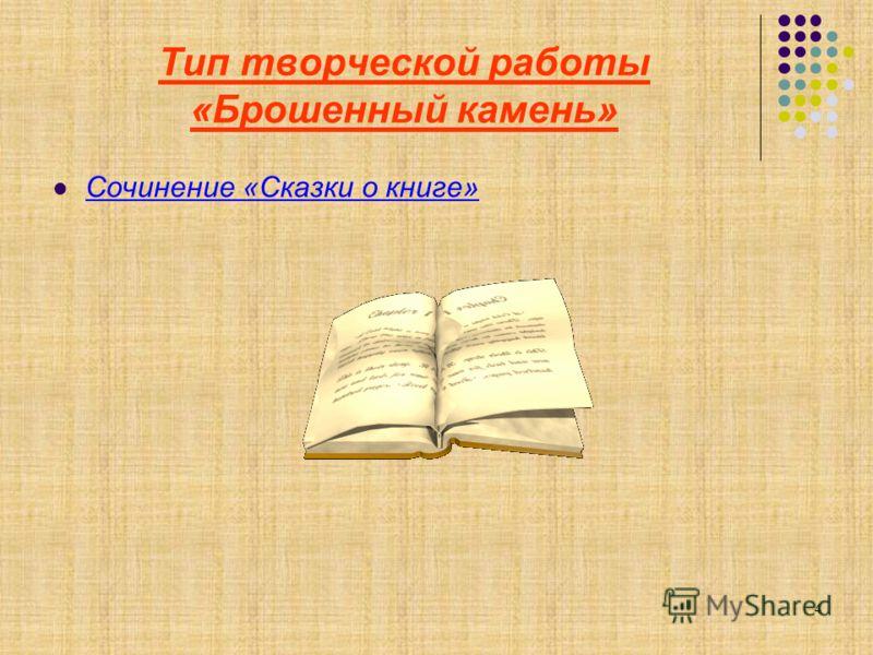 4 Тип творческой работы «Брошенный камень» Сочинение «Сказки о книге»