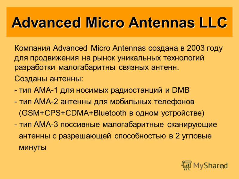 11 Advanced Micro Antennas LLC Компания Advanced Micro Antennas создана в 2003 году для продвижения на рынок уникальных технологий разработки малогабаритны связных антенн. Созданы антенны: - тип AMA-1 для носимых радиостанций и DMB - тип AMA-2 антенн