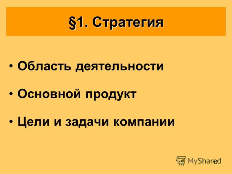 17 §1. Стратегия Область деятельности Основной продукт Цели и задачи компании