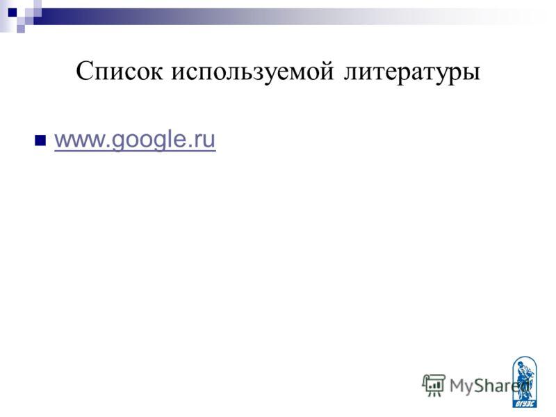 Список используемой литературы www.google.ru