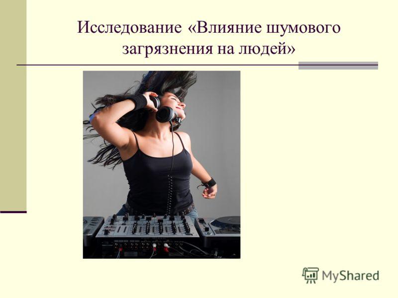 Исследование «Влияние шумового загрязнения на людей»