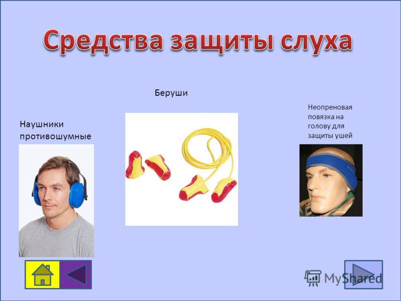 Неопреновая повязка на голову для защиты ушей Беруши Наушники противошумные