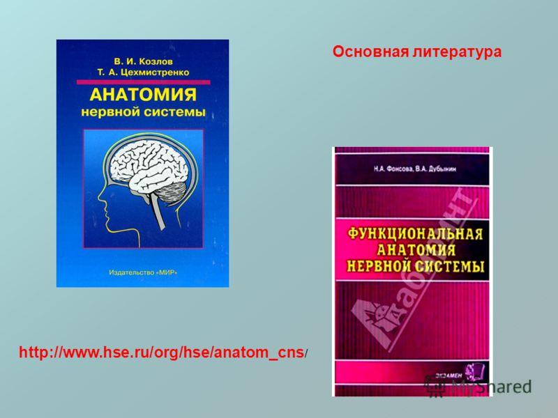 Основная литература http://www.hse.ru/org/hse/anatom_cns /