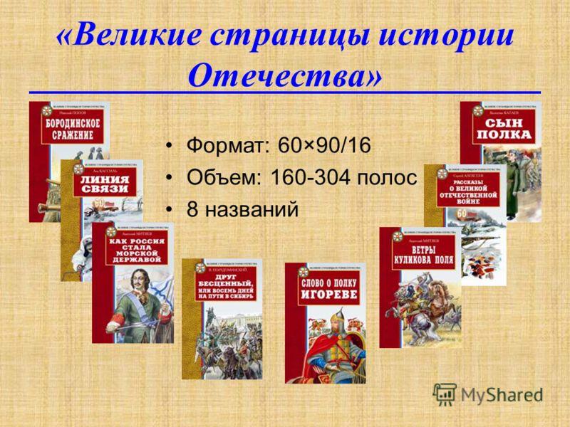 «Великие страницы истории Отечества» Формат: 60×90/16 Объем: 160-304 полос 8 названий