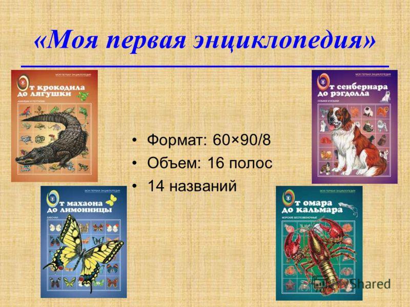 «Моя первая энциклопедия» Формат: 60×90/8 Объем: 16 полос 14 названий