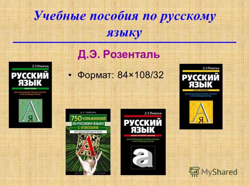 Учебные пособия по русскому языку Д.Э. Розенталь Формат: 84×108/32