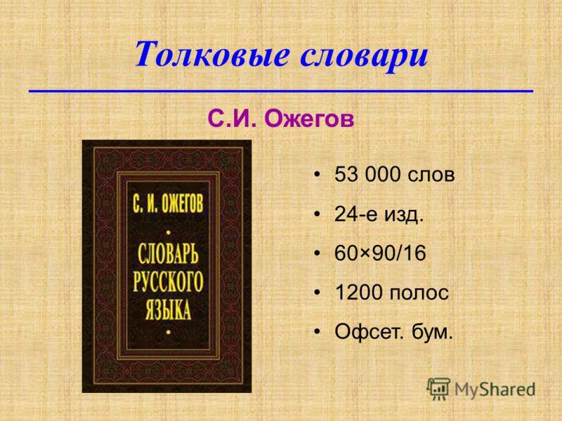 Толковые словари С.И. Ожегов 53 000 слов 24-е изд. 60×90/16 1200 полос Офсет. бум.